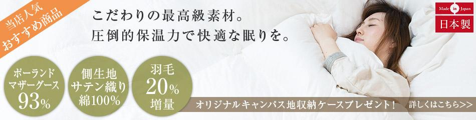 ■ スイートコンフォート羽毛布団[羽毛増量タイプ]
