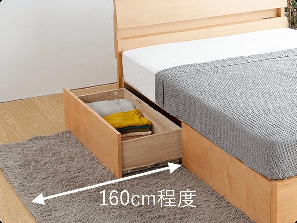 引出付ベッドの場合は、出し入れをスムーズにするために160㎝程度のスペースを確保しましょう。