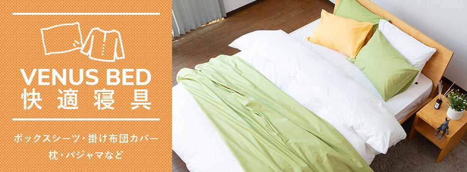 日本最大級のベッド専門店ビーナスベッドでおすすめの寝具を探す