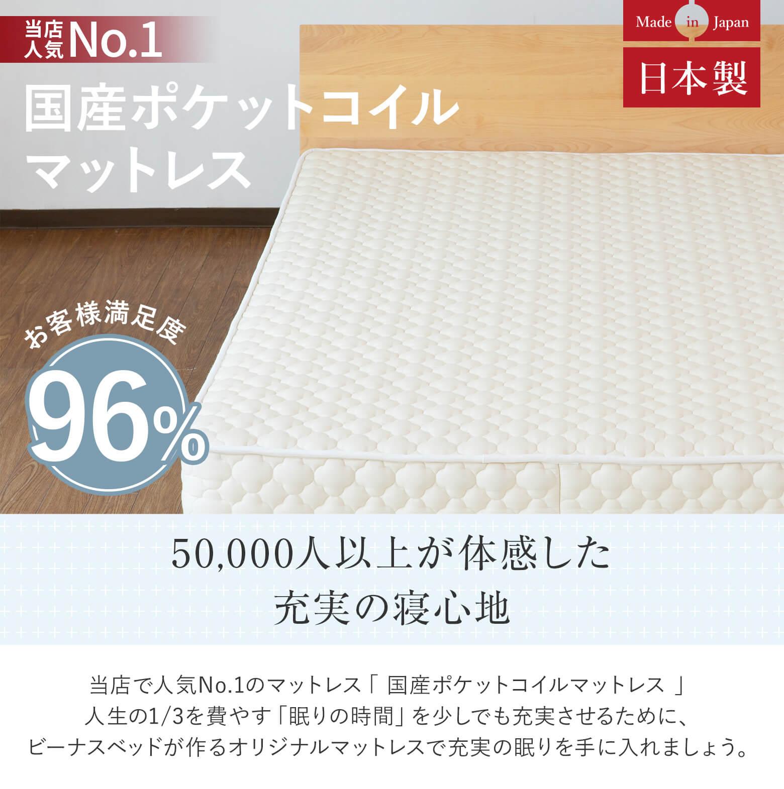 当店人気No.1 国産ポケットコイルマットレス