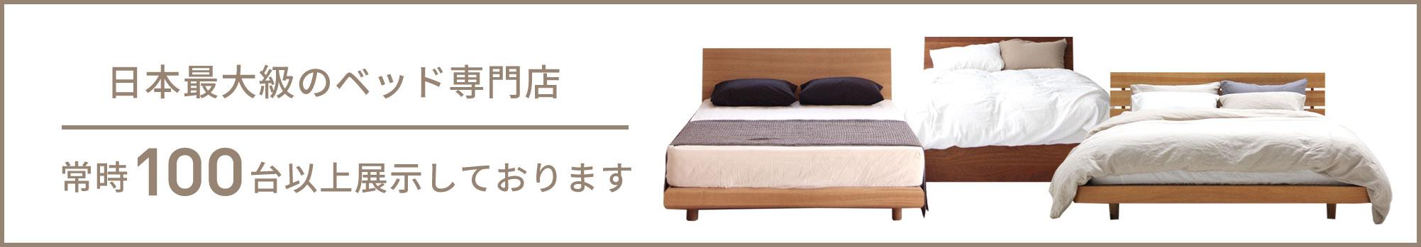 日本最大級のベッド専門店ビーナスベッド 常時100台以上展示しております。