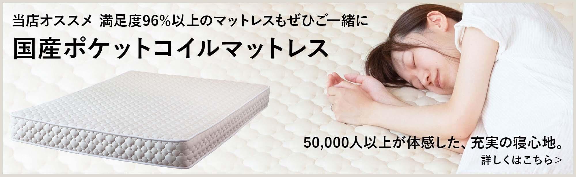 日本最大級のベッド専門店ビーナスベッドでおすすめの国産ポケットコイルマットレスを探す