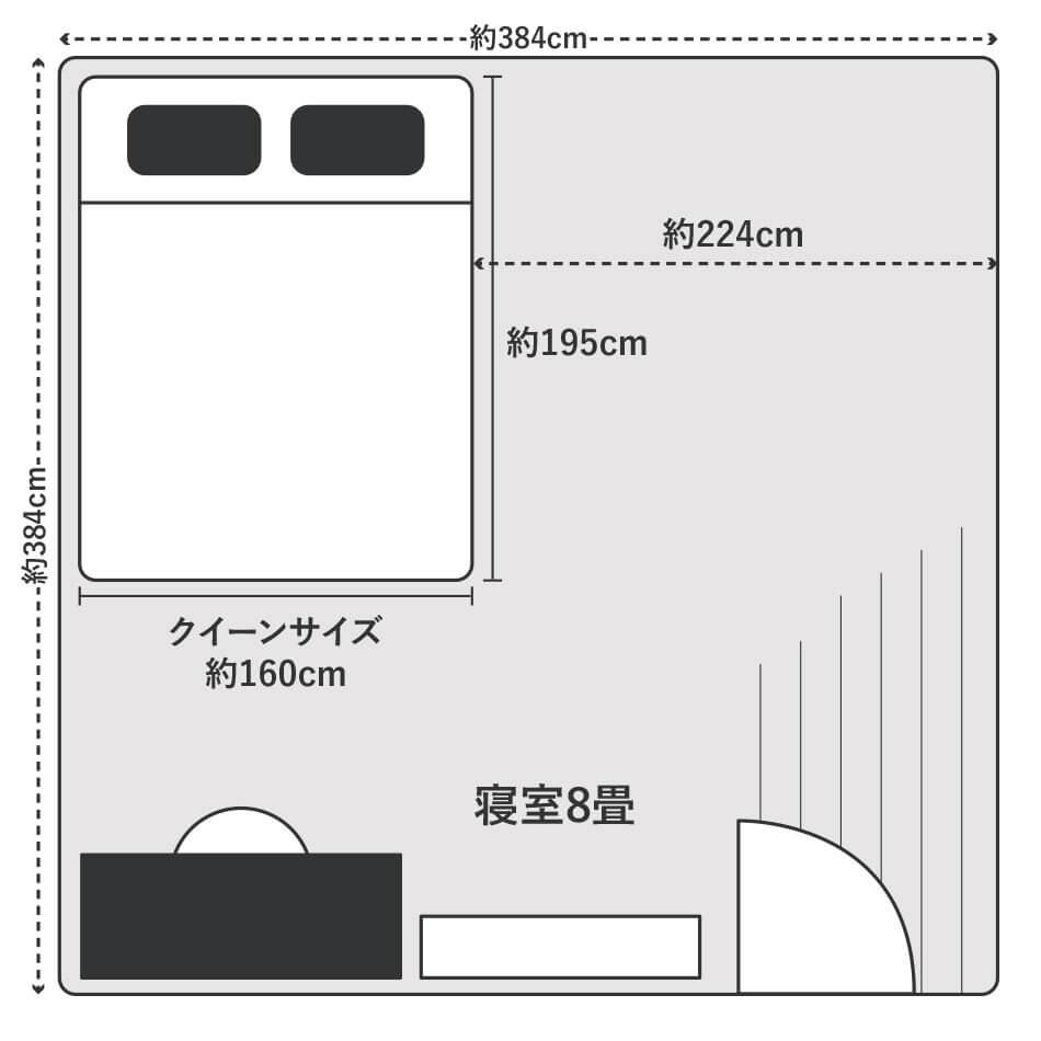 クイーンサイズのベッドは8畳の寝室に置くとベッド横に約224cmのスペースができるので、お部屋のサイズと必要なスペースを計算してレイアウトしましょう。