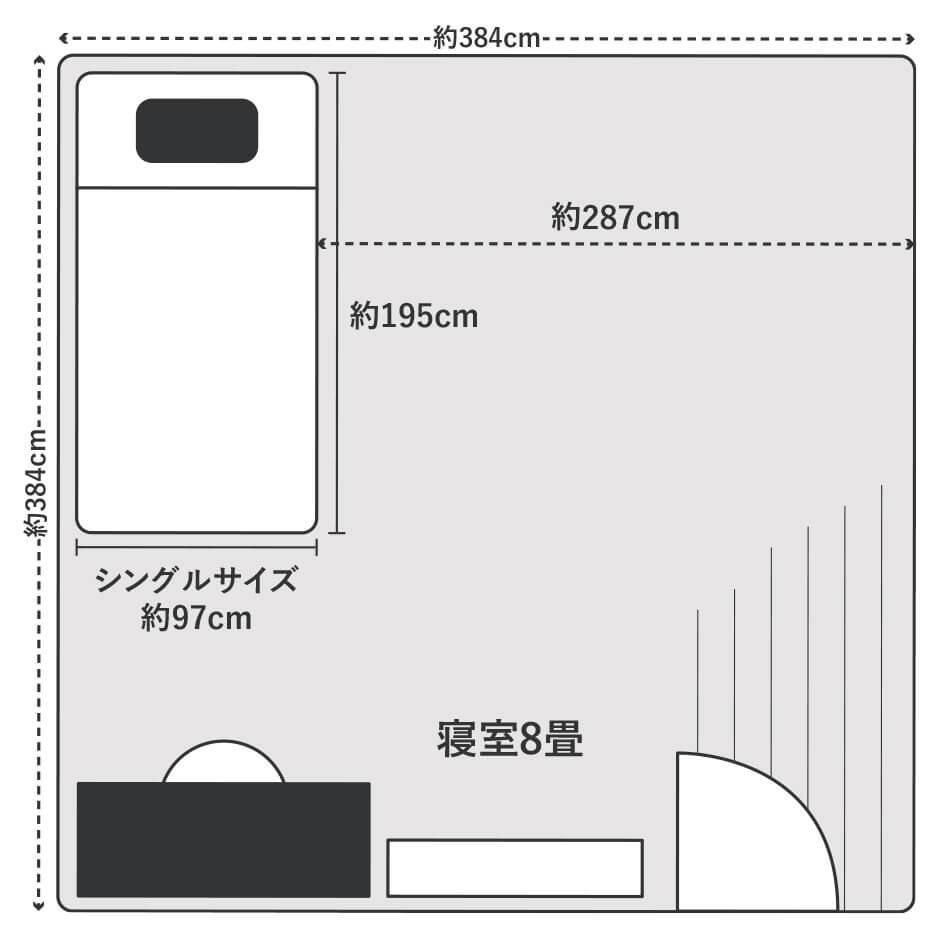 シングルサイズのベッドは8畳の寝室に置くとベッド横に約287cmのスペースができるので、部屋を広々と使うことができます。