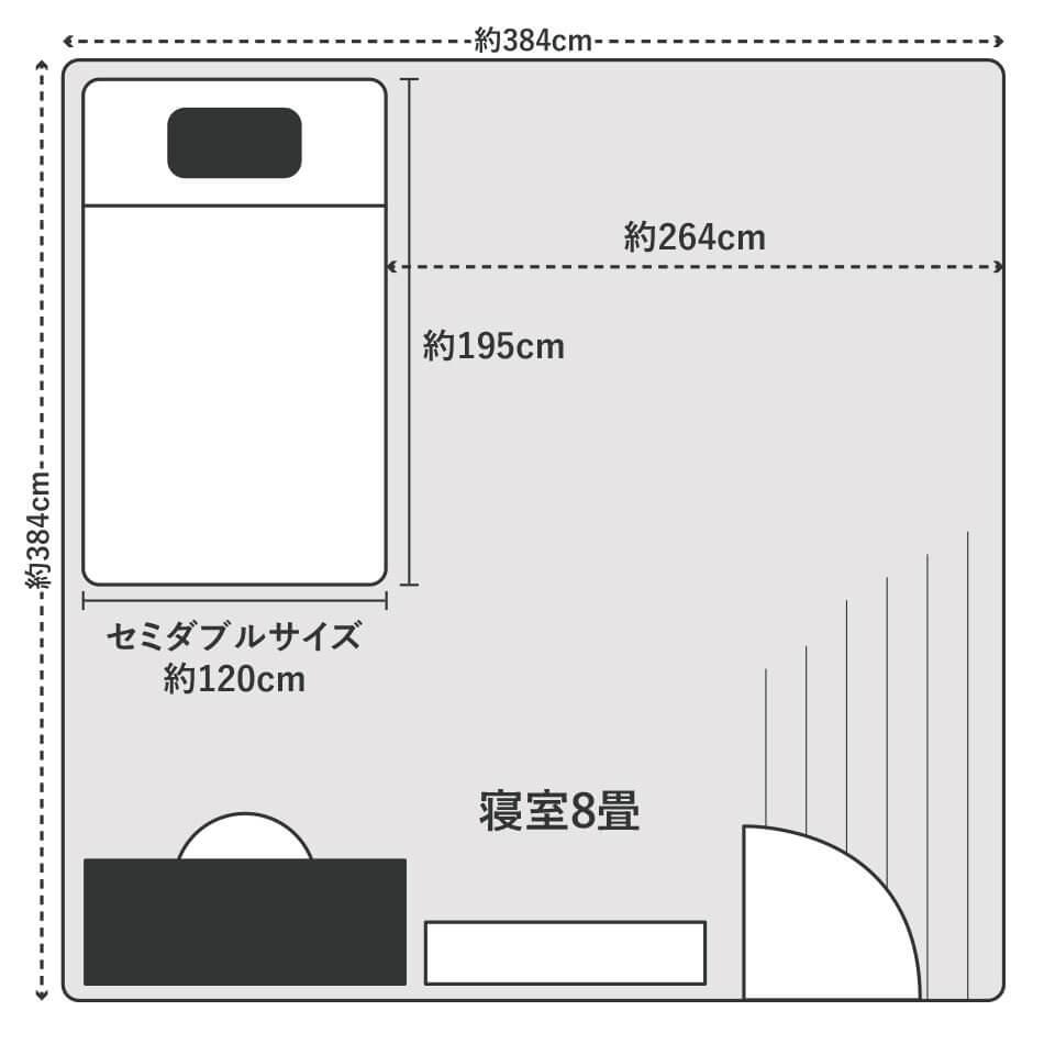 セミダブルサイズのベッドは8畳の寝室に置くとベッド横に約264cmのスペースができるので、ゆったりと寛ぎながらも部屋を広く使うことができます。