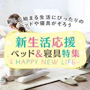 >新生活応援 ベッド&寝具特集