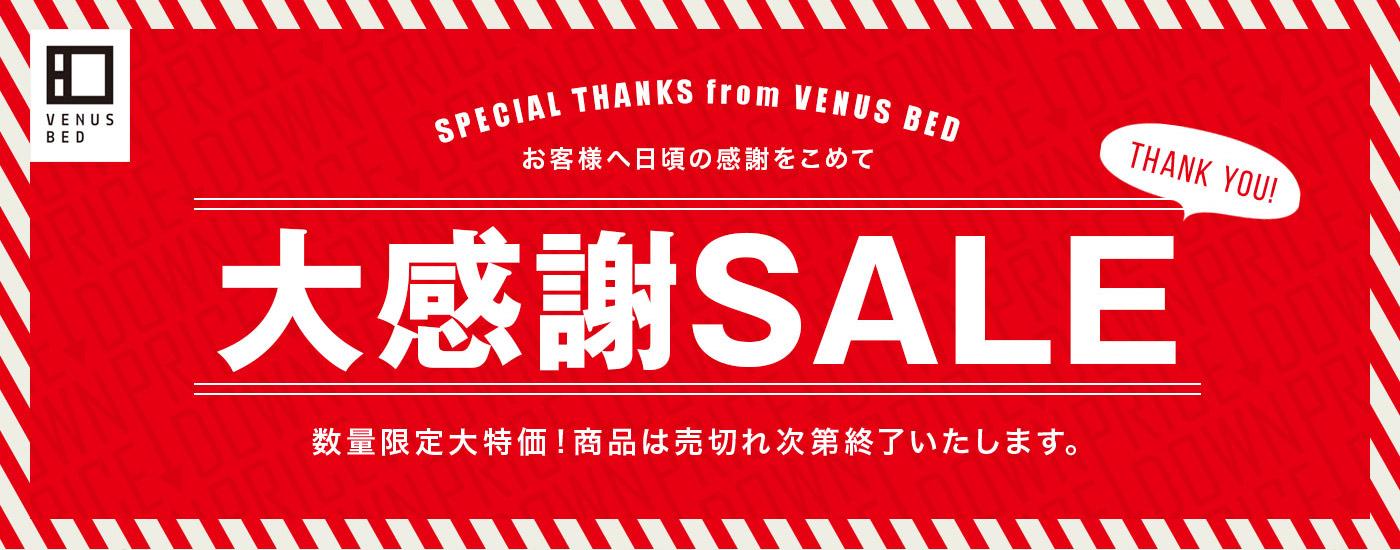 大感謝SALE!