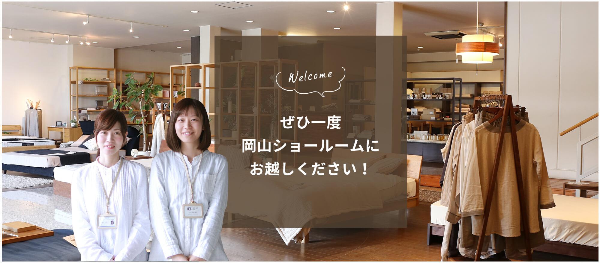 ぜひ一度岡山ショールームにお越しください!