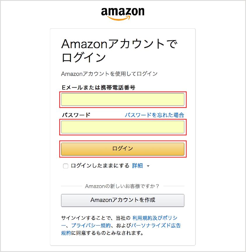 Amazon アカウントでログイン