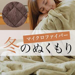 冬の新定番!ぬくもりに包まれて眠る夜を