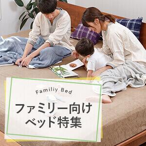 家族がみんなで一緒に眠れるファミリー向け大型ベッド特集