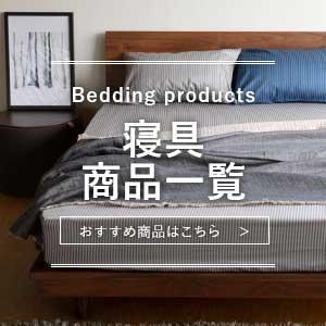 寝具商品一覧 おすすめ商品はこちら