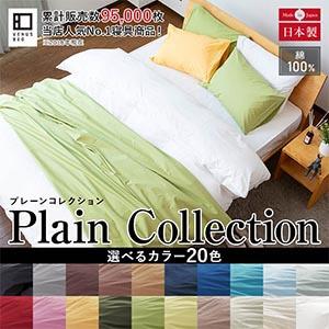当店人気No.1国産寝具 選べる20色 ボックスシーツ シングルサイズ
