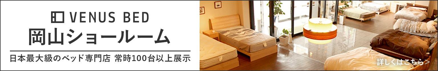岡山ショールーム 日本最大級のベッド専門店 常時100台以上展示