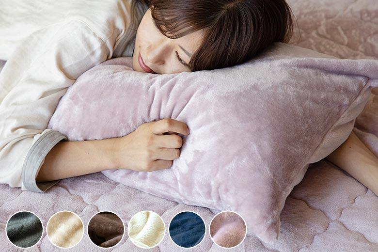 吸湿発熱ふわふわ枕カバー