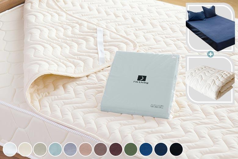 ボックスシーツとベッドパッドの2点セット(通常サイズ)