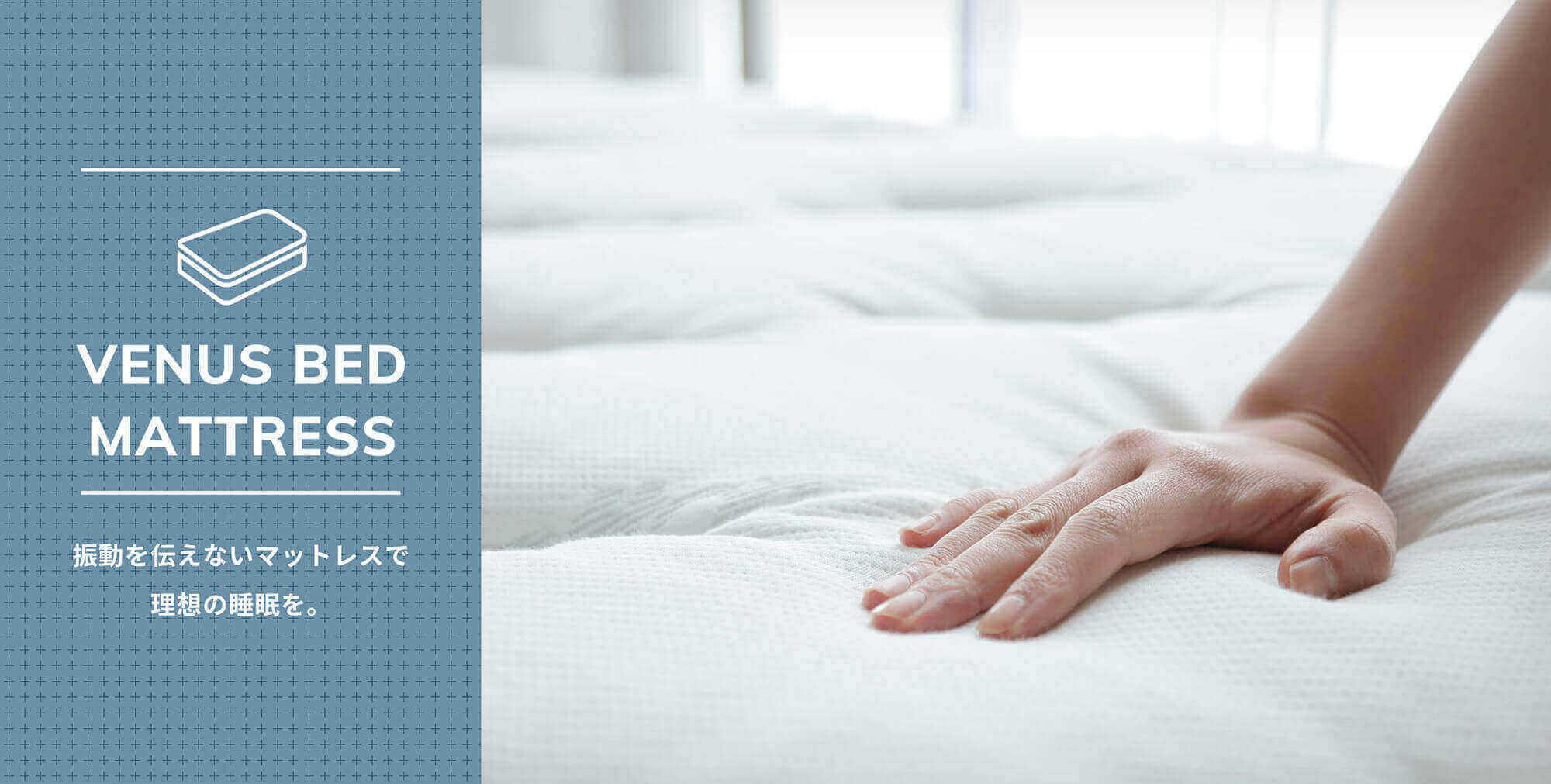 振動を伝えないマットレスで理想の睡眠を。