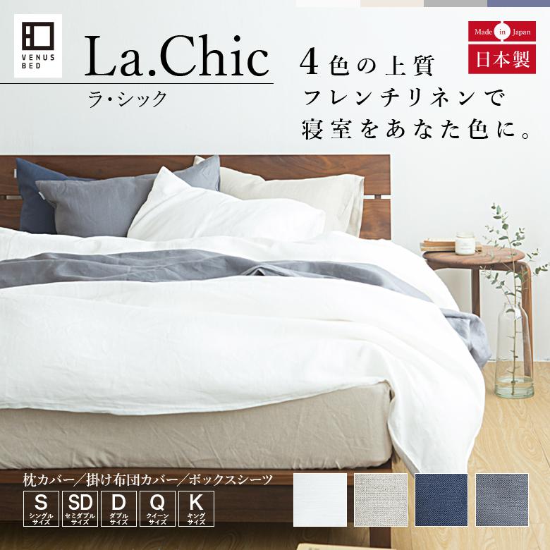 フレンチリネン100%寝具 ラ・シック ボックスシーツ シングルサイズ