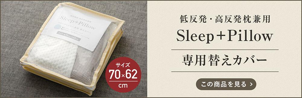 低反発枕・高反発枕兼用【Luxesleep】SLEEP+PILLOW専用枕カバーはこちら