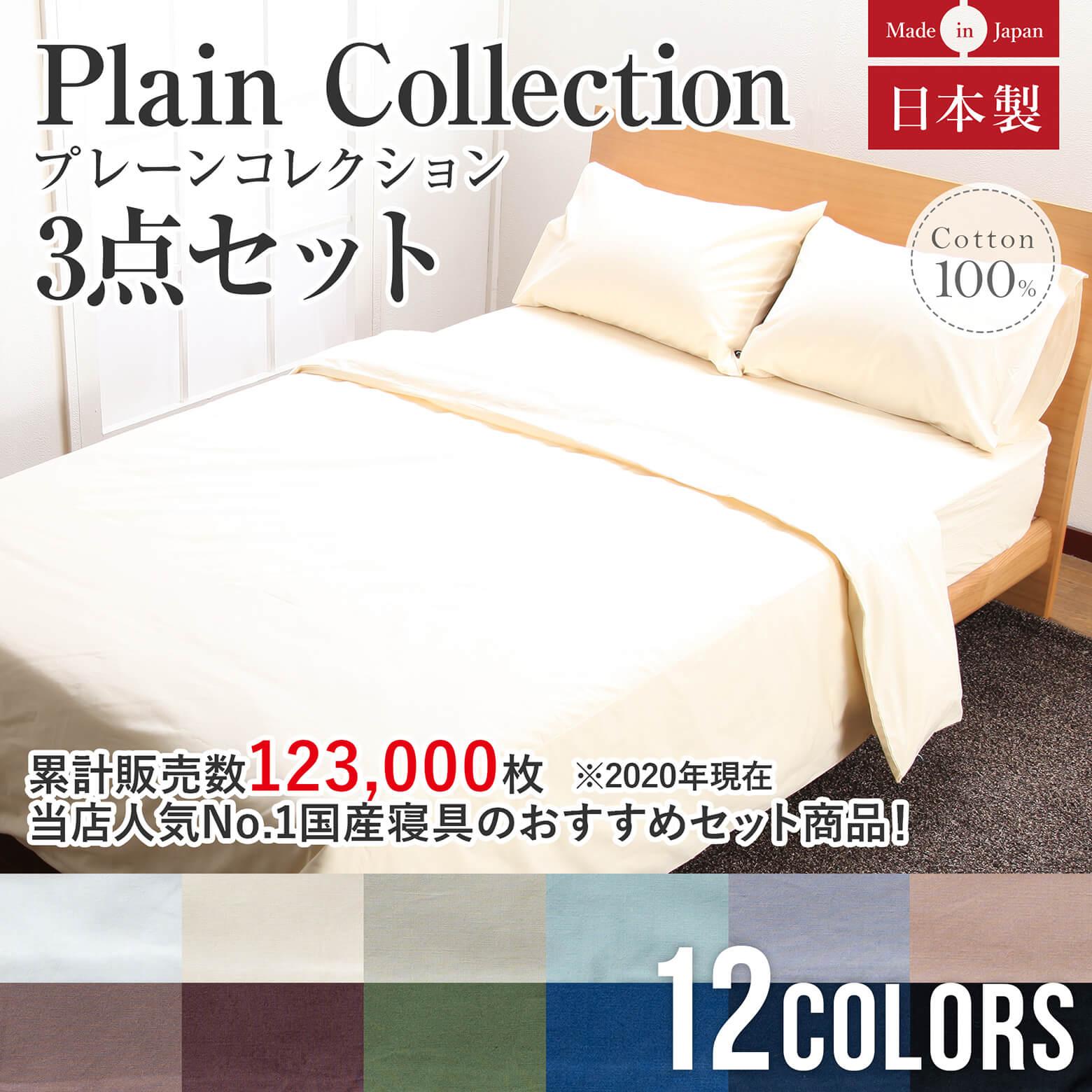 カラーも豊富、サイズも豊富! 当店人気No.1国産寝具カバー3点セット