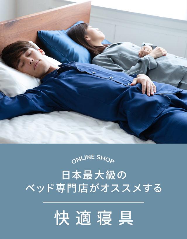 寝具商品 ベッドに必要不可欠な睡眠アイテムをご紹介いたします。
