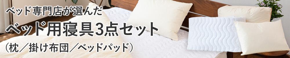 快眠と生活を応援する、専門店が選んだベッド用寝具3点セット