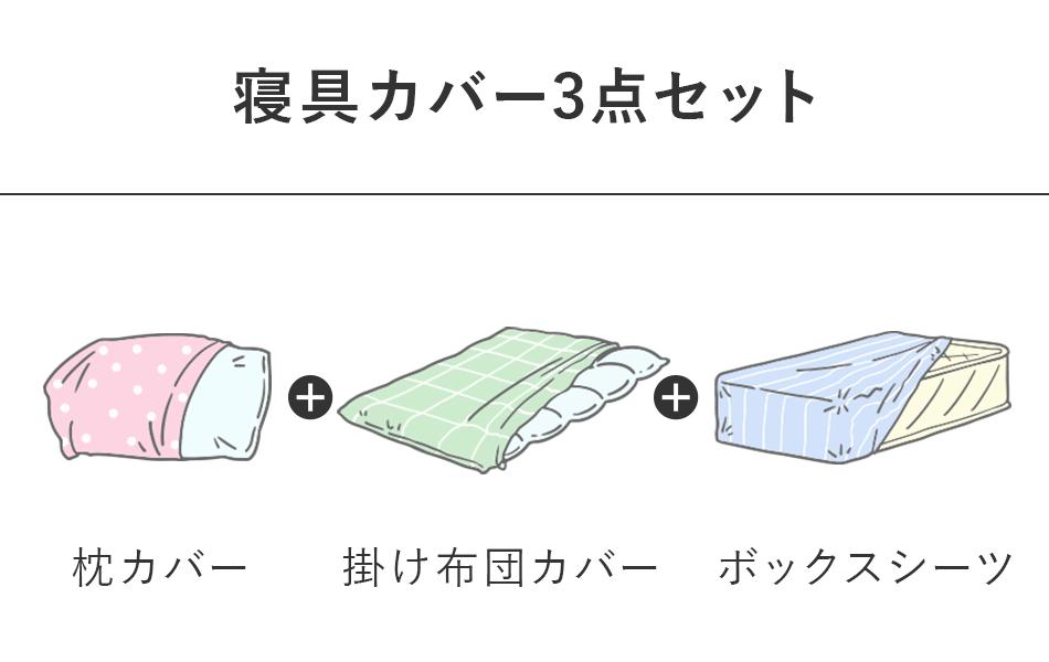 寝具カバー3点セット