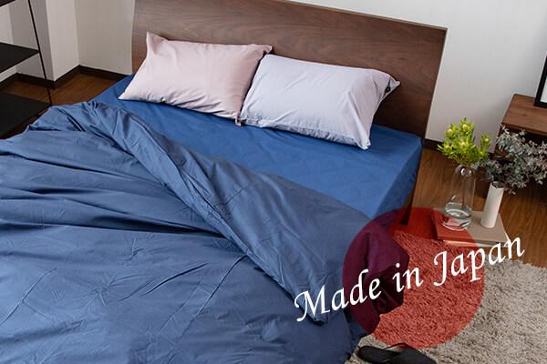 プレーンコレクションはすべての工程を国内で行っている安心・安全の国産寝具です。
