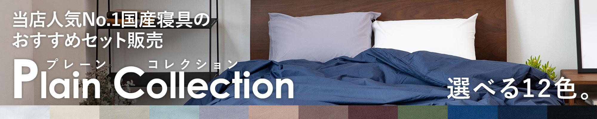 カラーも豊富、サイズも豊富!当店人気No.1国産寝具のおすすめセット