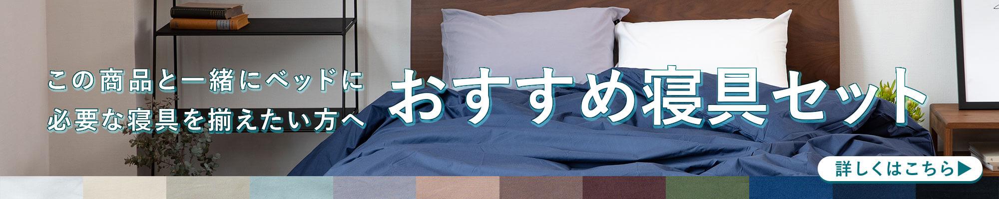 この商品と一緒にベッドに必要な寝具を揃えたい方へ おすすめ寝具セット