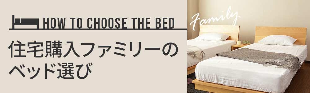 ファミリーの方におすすめのベッドの選び方をご紹介しています。