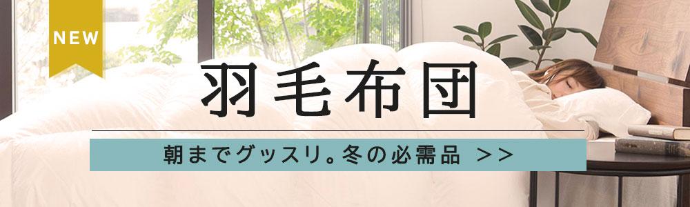 羽毛布団カテゴリー