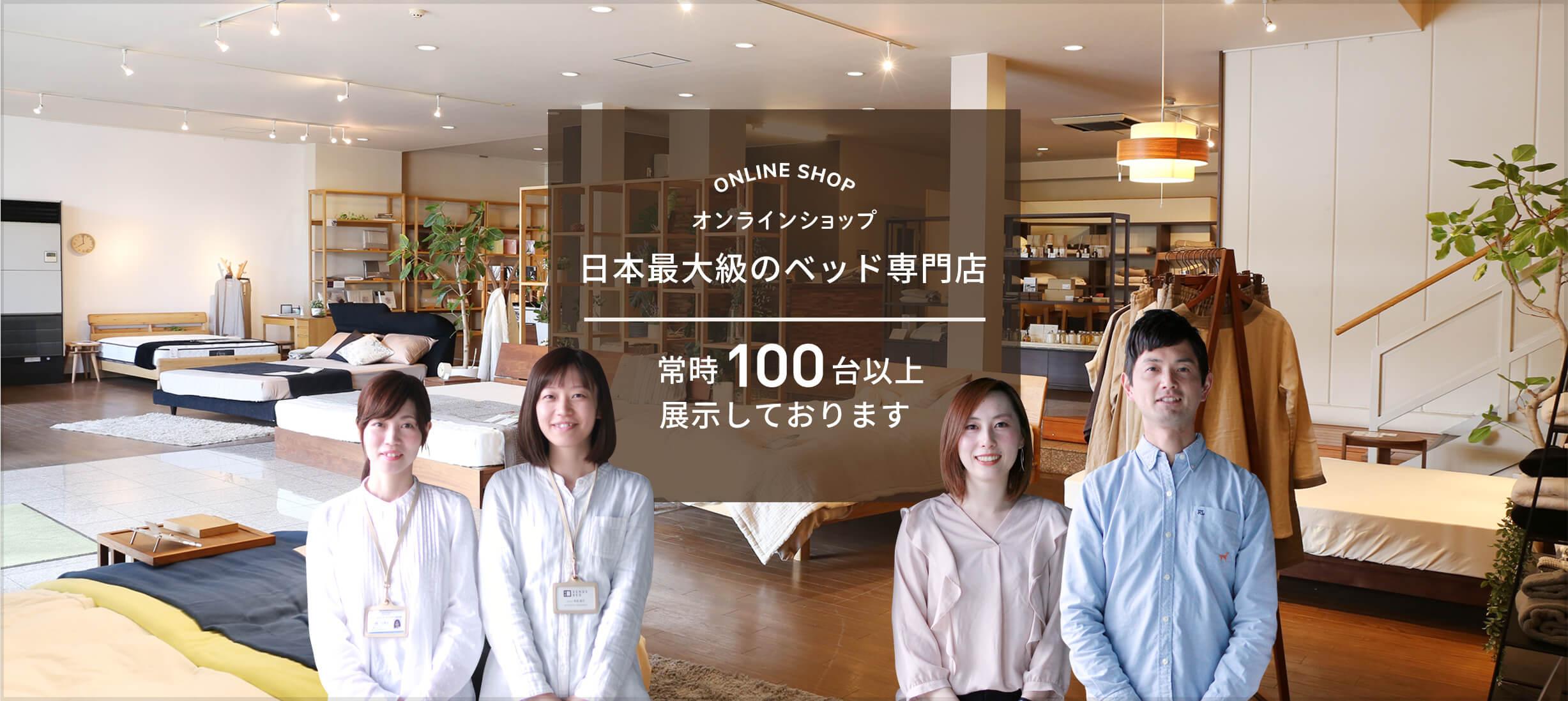 オンラインショップ 日本最大級のベッド専門店 ビーナスベッド