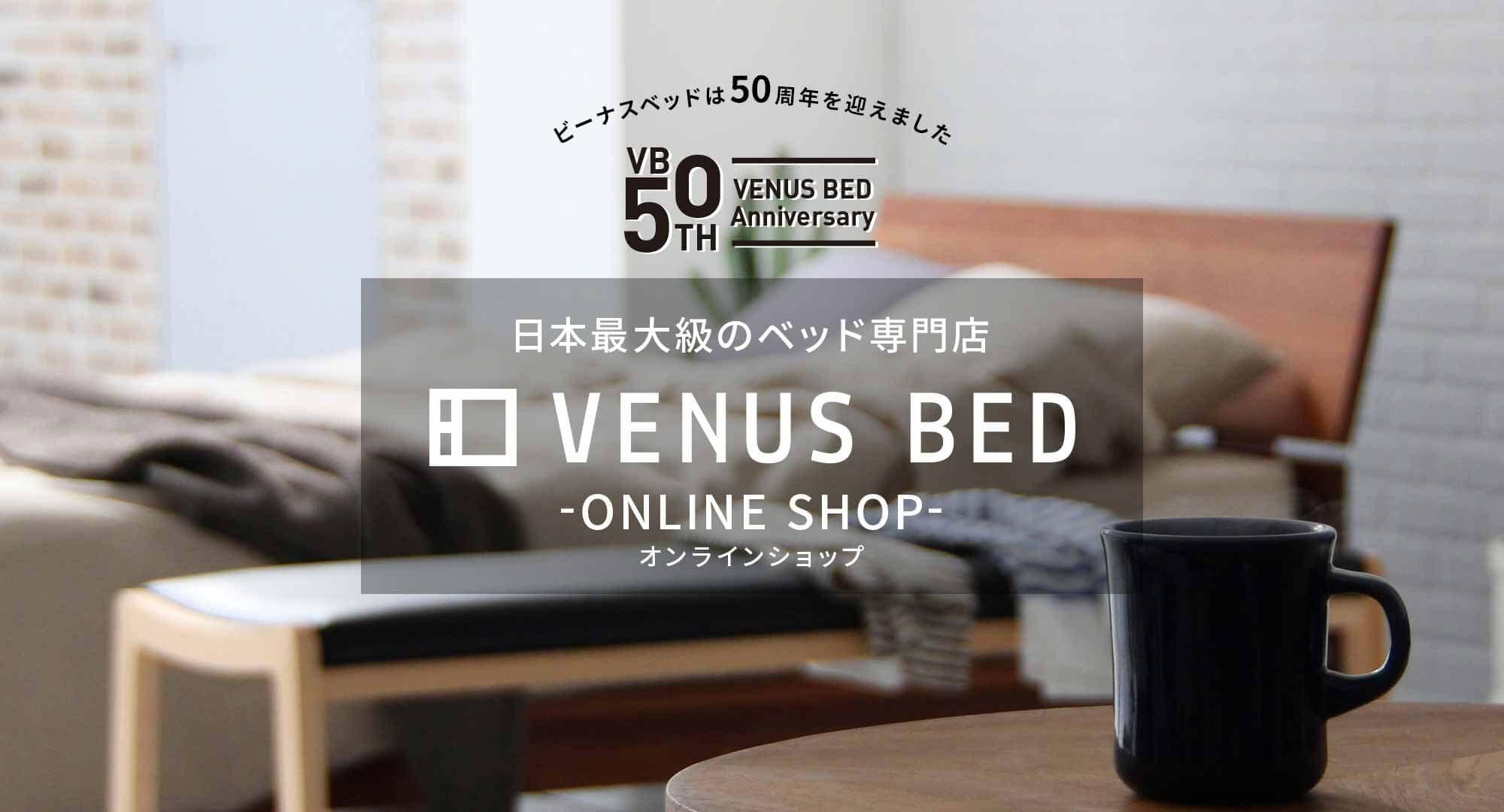 日本最大級のベッド専門店ビーナスベッド オンラインショップ