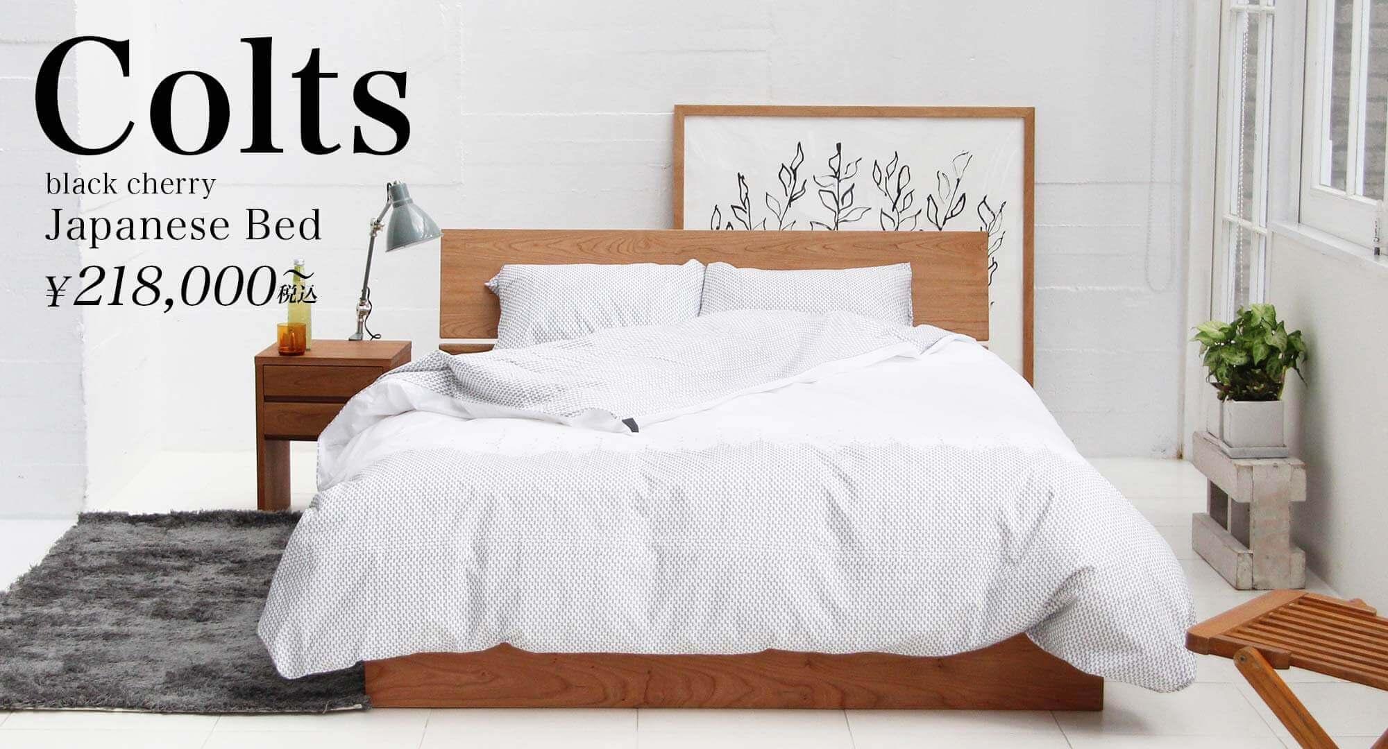 高級木材ブラックチェリーを使用した安心の国産ベッド コルツ ブラックチェリー