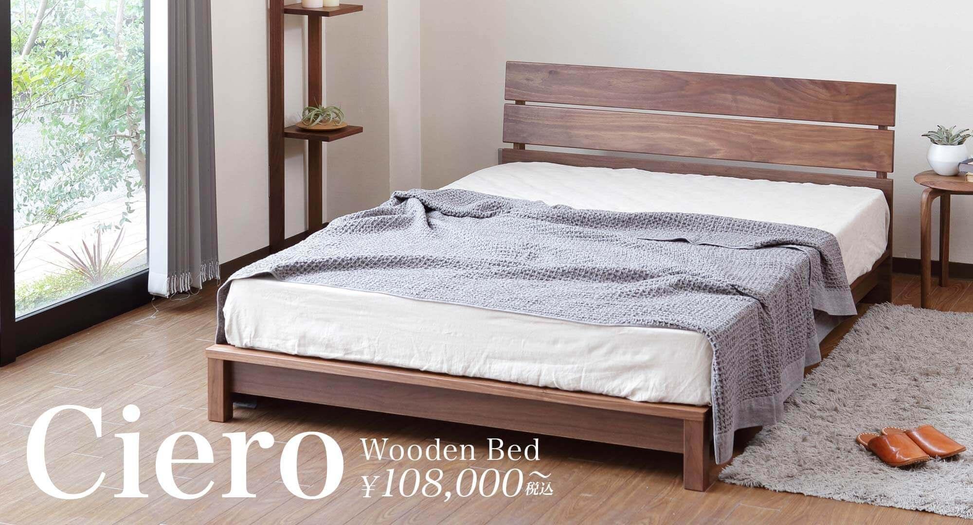 木の宝石と称される高級木材ウォールナットを使用した軽やかな印象を与える国産ベッド シエロ