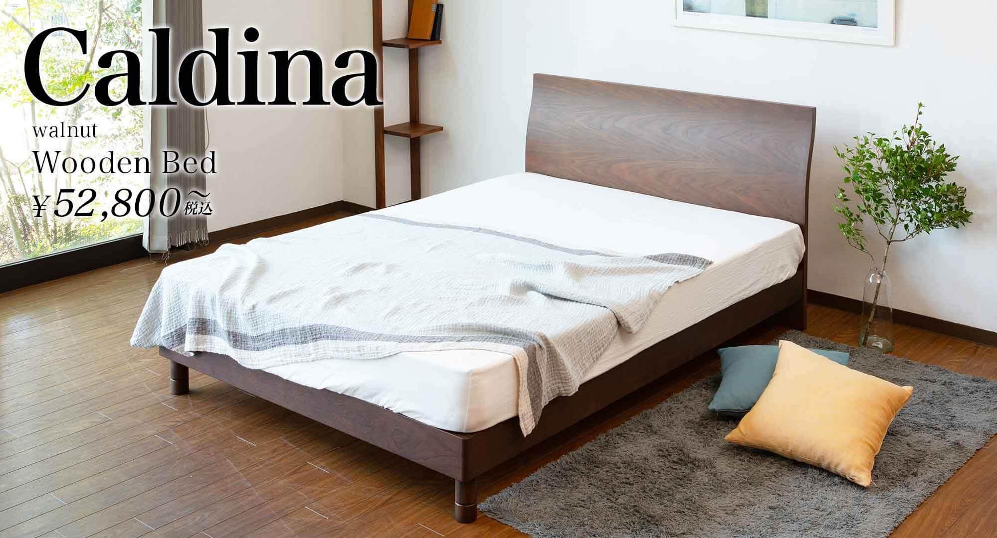 シンプルなデザインでコーディネートしやすく、ウォールナットブラウンの質感で上質な空間を演出できるベッド カルディナ ウォールナット