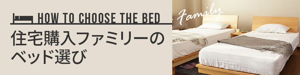 住宅購入ファミリーのベッド選び