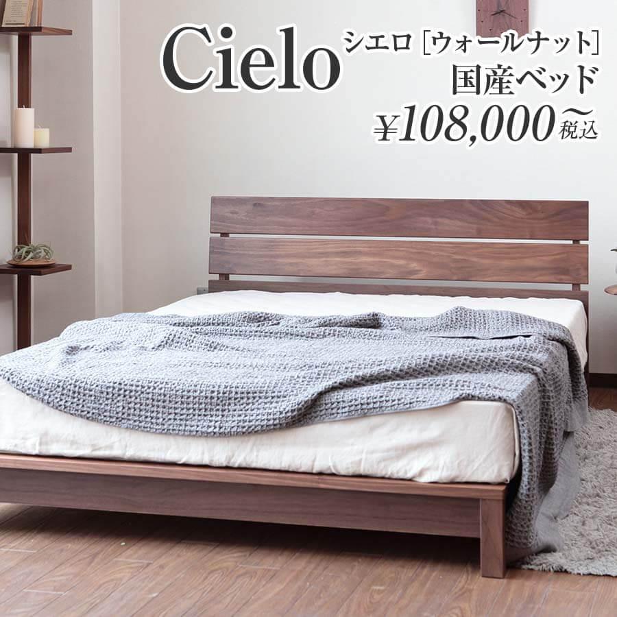 木製ベッド シエロ(ウォールナット)