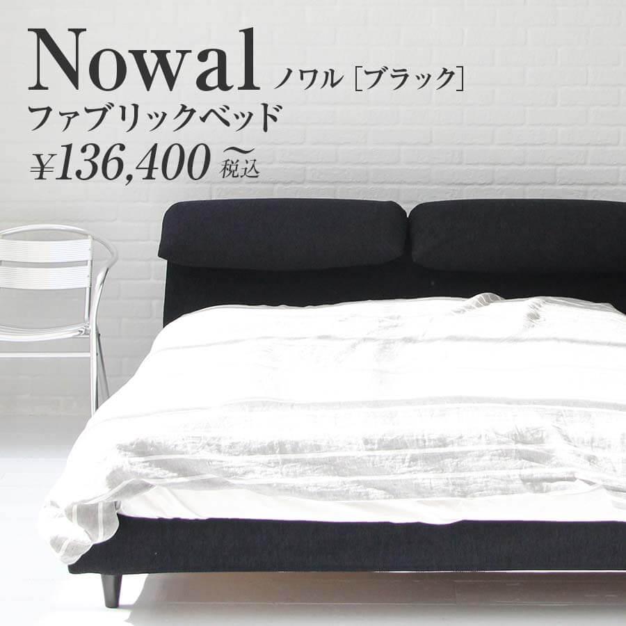 布製ベッド ノワル