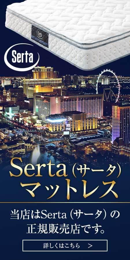 全米トップクラスのマットレス Serta(サータ)
