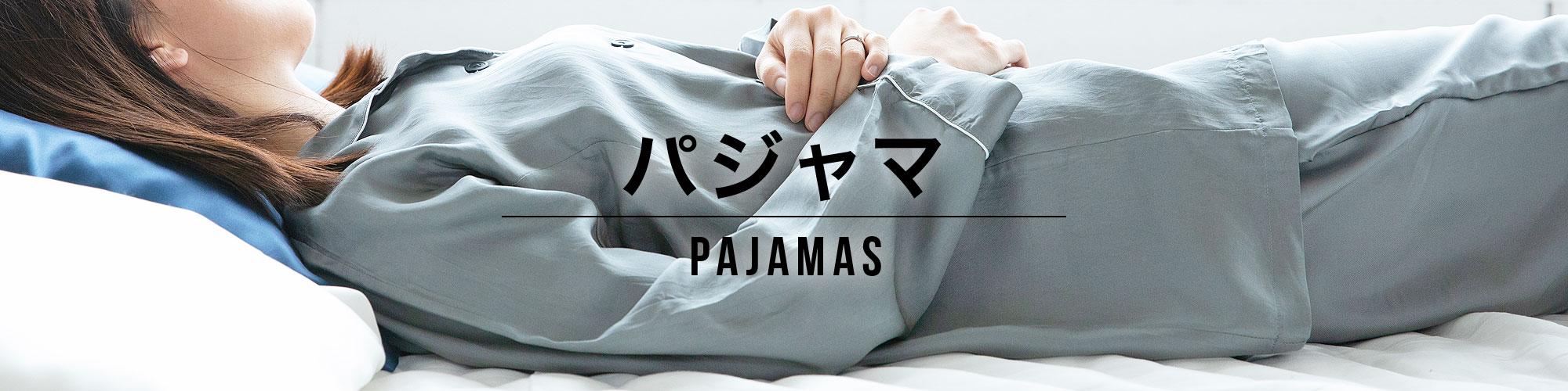 パジャマ・スリッパ