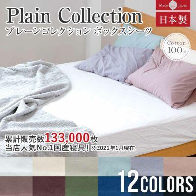 当店人気No.1国産寝具 選べる12色 ボックスシーツ シングルサイズ