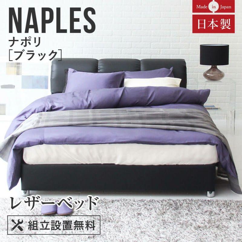 日本製レザーベッド「NAPLES」