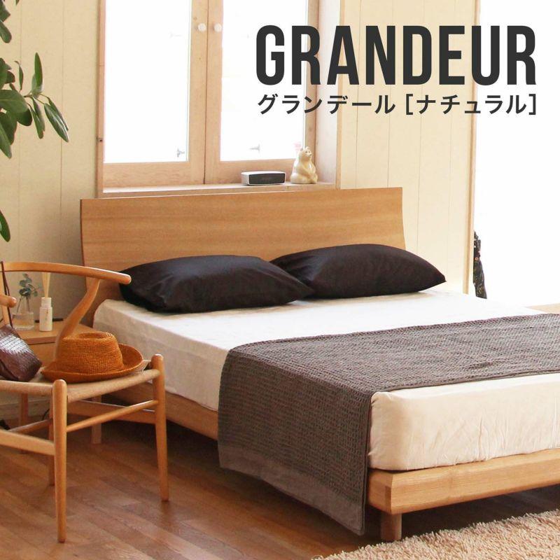 シンプルでスタイリッシュなデザインと明るいカラーの木製ベッド セミダブルサイズ グランデール(ナチュラル)