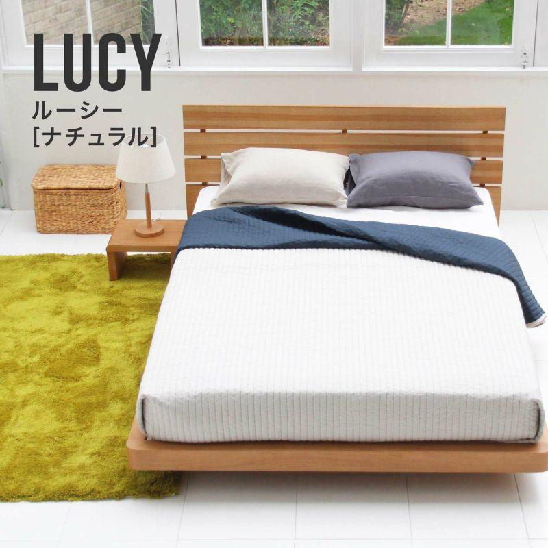 北欧スタイルのスタンダードなデザインで人気のロータイプ木製ベッド ダブルロングサイズ ルーシー(ナチュラル)