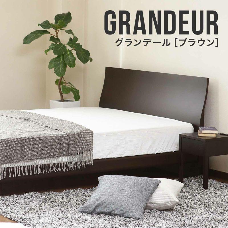 シンプルでスタイリッシュなデザインと落ち着いたカラーの木製ベッド クイーンロングサイズ グランデール(ブラウン)