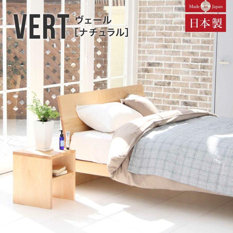 無垢材を使ったシンプルで落ち着いたデザインが魅力の日本製ベッド クイーンサイズ ヴェール(ナチュラル)