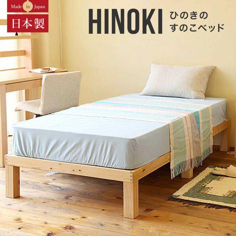 天然ひのきを使用した省スペース設計で子供部屋にぴったりな木製ベッド シングルサイズ ひのきのすのこベッド