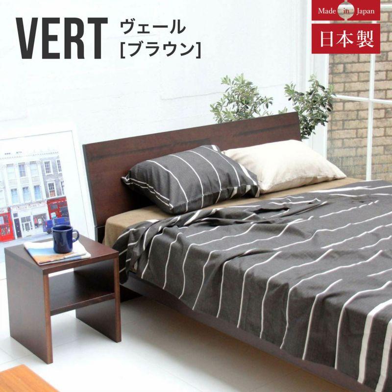 無垢材を使ったシンプルで落ち着いたデザインが魅力の日本製ベッド クイーンロングサイズ ヴェール(ブラウン)